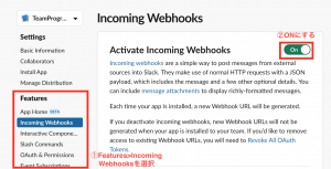 Incoming Webhooksを設定する